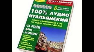 Ауди Итальянский Урок №10, 100% Ауди Итальянский