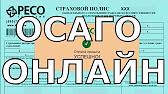 Онлайн калькулятор полиса осаго страховой компании московия.