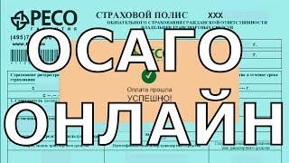 видео Оформление полиса ОСАГО