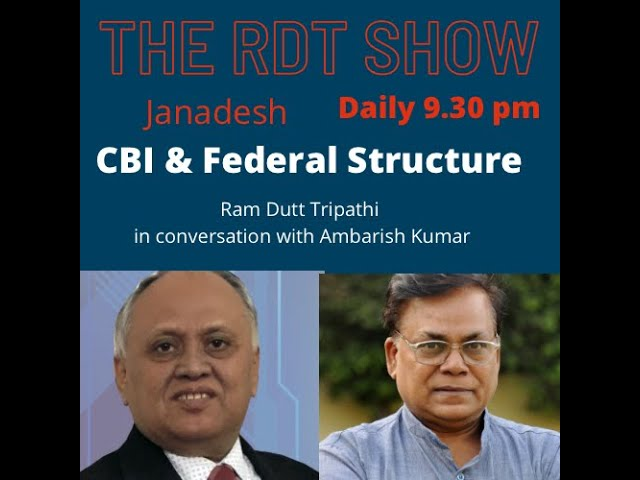 THE RDT SHOW :  सीबीआई ,  महाराष्ट्र सरकार और संघीय ढाँचा