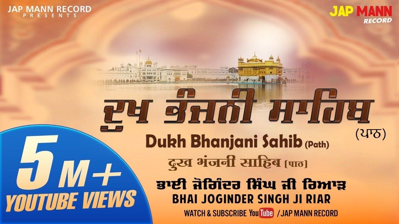 Download ਦੁੱਖ ਭੰਜਨੀ ਸਾਹਿਬ (Dukh Bhanjani Sahib) || Bhai Joginder Singh Ji Riar || Jap Mann Record
