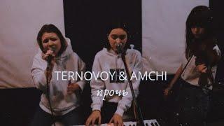 Ternovoy, Amchi   прочь