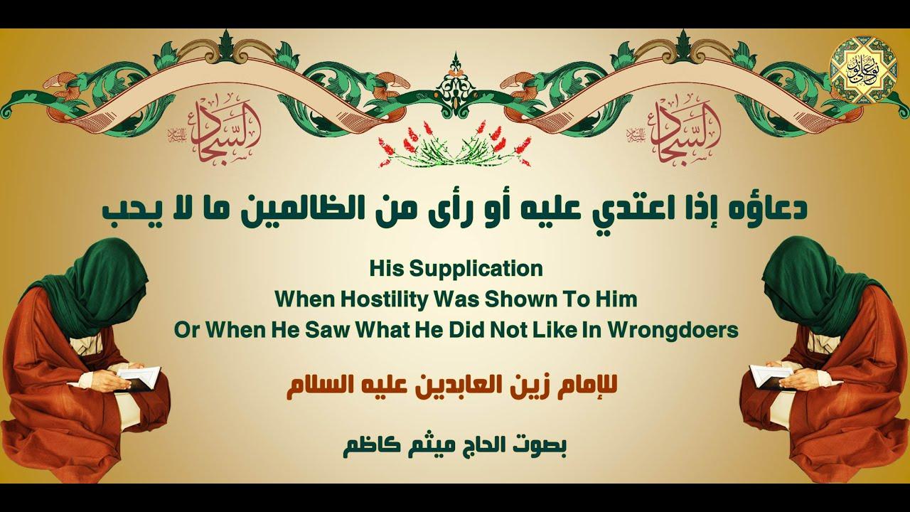 14 دعاؤه إذا اعتدي عليه أو ما لا يحب من الظالمين للإمام زين العابدين عليه السلام من الصحيفة السجادية Youtube
