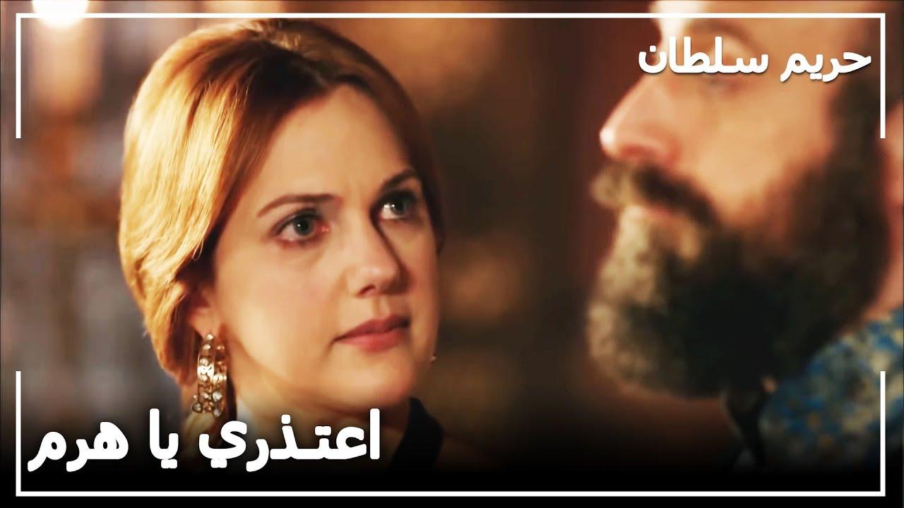 السلطانة هرم تستصغر أمام الأمير مصطفى | حريم السلطان