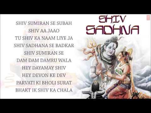 Shiv Sadhna Shiv Bhajans By Hariharan, Suresh Wadkar, Anuradha Paudwal Full Audio Songs Juke Box