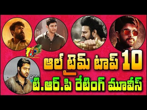 Tollywood Top 10 TRP Rating Movies || Telugu Top 10 TRP Ratings | Top 10 TRP Rating Tollywood Movies