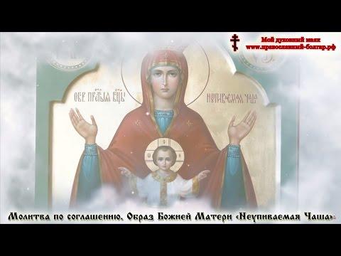 Молитва Пресвятой Богородице пред иконой Неупиваемая Чаша