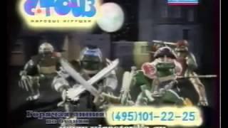 Рекламная заставка ТВ3 и реклама мультсериала Черепашки ниндзя новые приключения #4 Версия 2