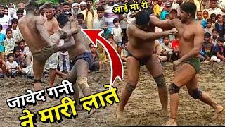 जावेद गनी ने गुस्से में पहलवान को मार दी लाते, Javed gani Kushti