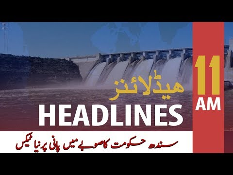 ARYNews Headlines   Sindh Government new tax on water in the province   11AM   3 MAR 2020