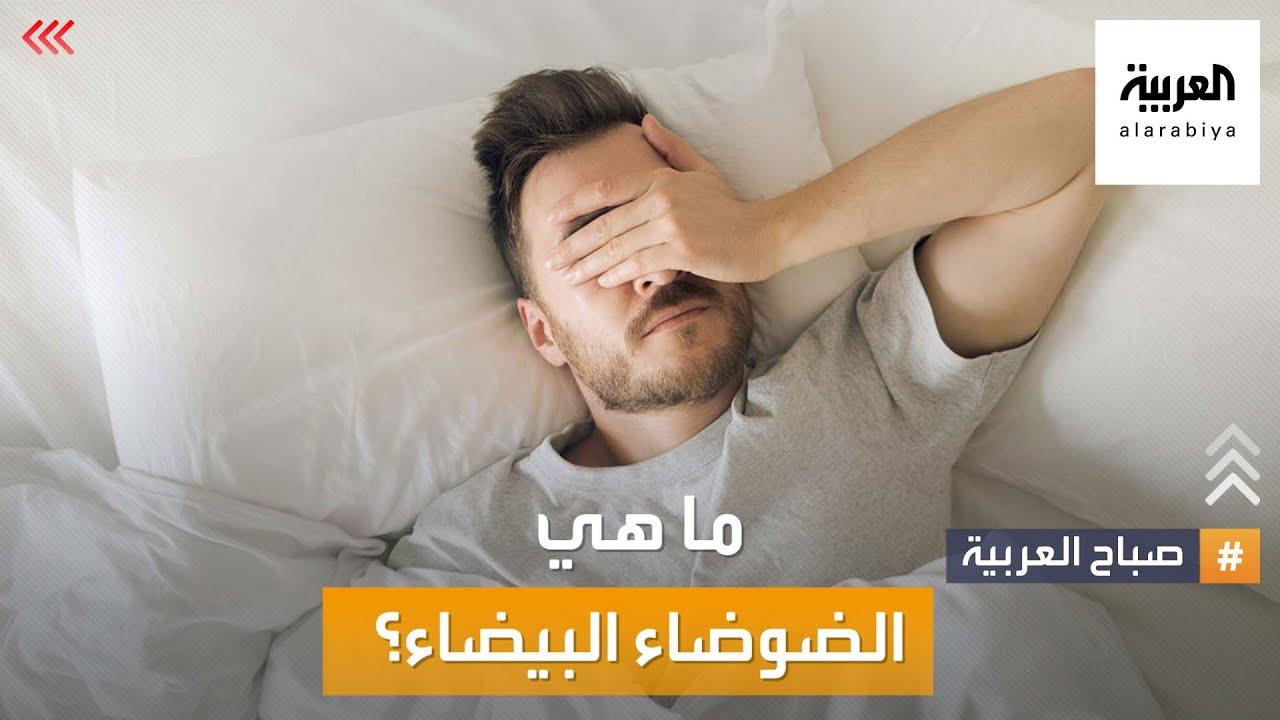 صباح العربية | الضوضاء البيضاء.. الحل في العمل ولنوم مريح  - نشر قبل 15 دقيقة