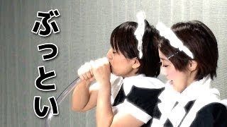 メイドのコキーユとミミコが、世の中のありとあらゆるチューブを吸って...