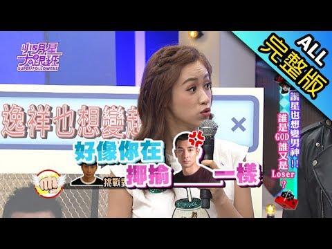 【完整版】諧星也想變男神!誰是GOD誰又是Loser?2017.07.24小明星大跟班