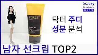 남자 피부좋아지는법 ㅣ남자 선크림 순위 TOP2 이니스…