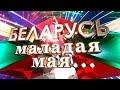 Гала концерт Беларусь маладая мая Минск 03 07 2017 mp3