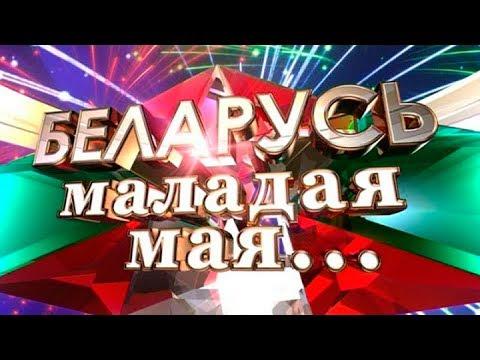 Гала-концерт «Беларусь маладая мая», Минск 03.07.2017