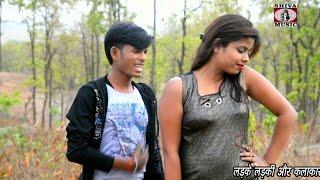 सनम कैसे करू प्यार | Sanam Kaise Karu Pyar |  Nagpuri Video Song 2017 | Hindi Song | Jharkhand