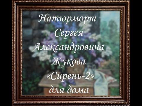 Натюрморт Сергея Александровича Жукова «Сирень 2» для дома