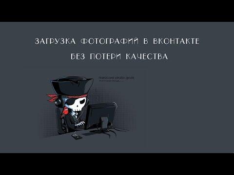 Загрузка фотографий в ВКонтакте без потери качества