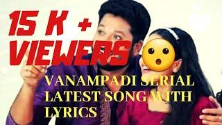 Vanampadi...  serial...  ശ്രീബാല SONG WITH LYRICS
