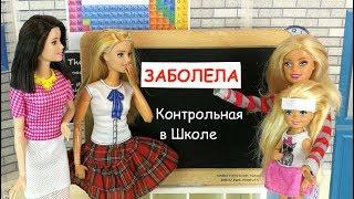 ЗАБОТЛИВАЯ МАМА Контрольная в Школе Мультик Куклы #Барби Школа Игрушки Для девочек