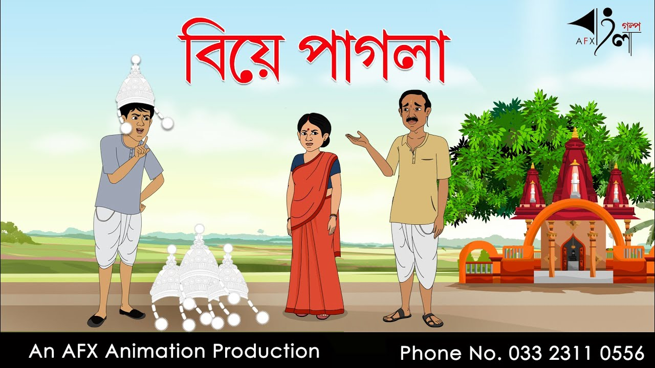 Biye Pagla   বাংলা কার্টুন   Thakurmar Jhuli jemon   AFX Animation