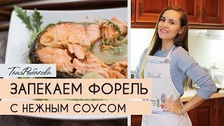 Готовим рыбу и соус за 30 минут #TanyaCooking