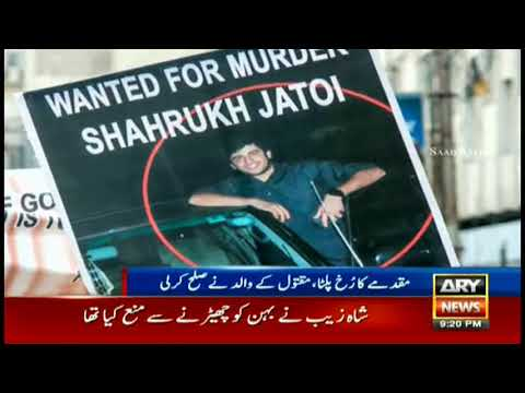 Complete Story of Shahzaib Murder Case