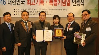 [최고기록인증 수상자] 김옥희 여의도 떡방 대표...4…