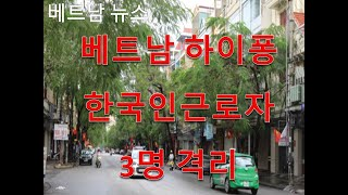 베트남 하이퐁 한국 근로자 3명 격리