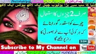 Skin Whitening Tips In Urdu  Skin Whitening Drink  Rang Gora Karne Ka Asan Tarika