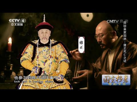 《国宝档案》 20170807 特别节目 探秘皇家园林 | CCTV-4