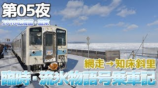2018/02/10~02/13は北海道へ流氷を見に行きました 3日目は今回の旅のハ...