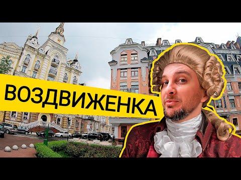 ЖК ВОЗДВИЖЕНКА И ПОДОЛ ГРАДЪ ⚜️ Как Живет Киевская Аристократия! Обзор ЖК Воздвиженка В Киеве