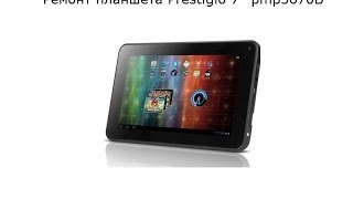 Ремонт планшета Prestigio multipad 7'' PMP3670B(оторван коннектор питания)(, 2014-02-16T21:23:14.000Z)