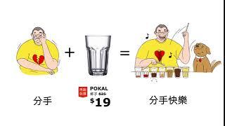 IKEA 低價創造無價動畫影片【分手篇】