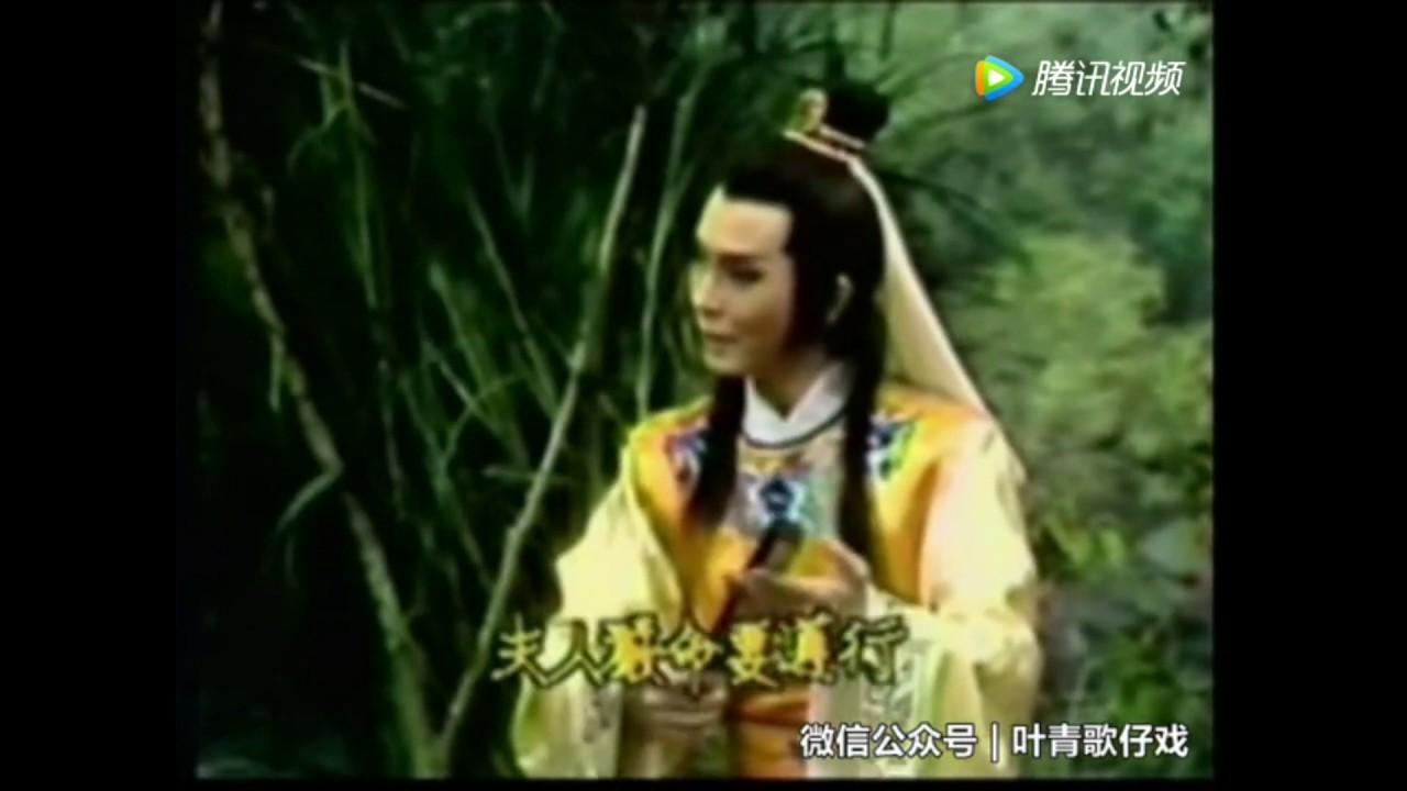 楊懷民1985年葉青歌仔戲 《才子佳人-西廂記 》~張生豈是負義郎/曲調:四川調