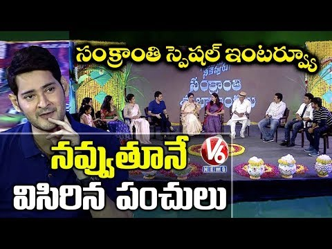 Sankranthi Special Interview With Sarileru Neekevvaru Movie Team   V6 Telugu News