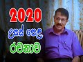 A/L 2020 - අනුමාන රචනා 1-විද්යුත් අධ්යාපනය E-Learning|Advanced Level 2020 Sinhala guesses|Anumana
