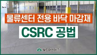 물류센터 전용 바닥 마감재, CSRC 공법!