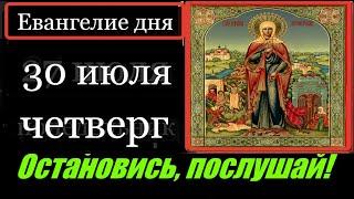 30 июля ЧЕТВЕРГ Евангелие дня с толкованием Апостол дня   Церковный календарь Молитва