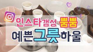 인스타 갬성 예쁜 그릇 추천! 소장각 디자인 그릇 하울…