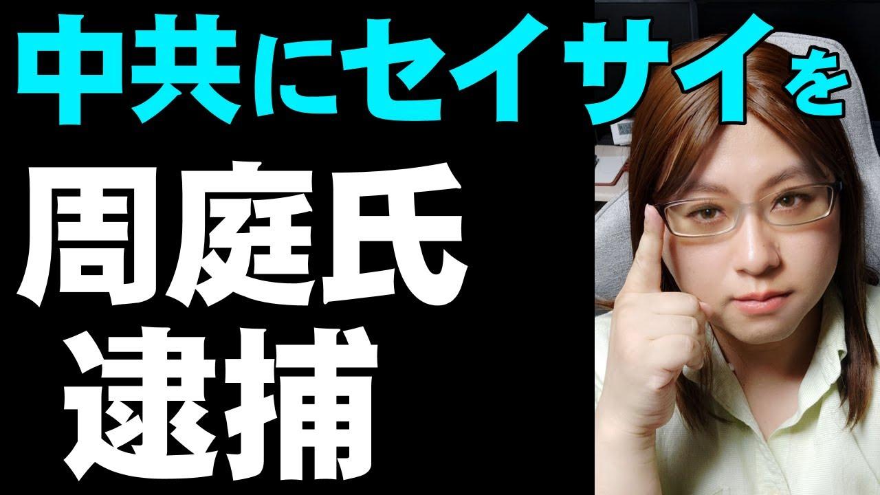 【アグネス逮捕】香港では民主化運動は取締対象。中国共産党による支配強まり逮捕者続出