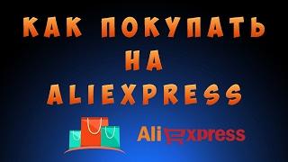 видео Оформление, оплата и отслеживание заказа на Алиэкспресс: пошаговая инструкция. Как купить товар на Алиэкспресс?