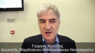 Επιστημονική Διημερίδα «Καρκίνος του παχέος εντέρου» στην Κοζάνη