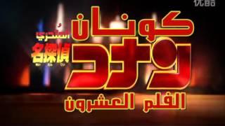 Detective Conan Movie 20 teaser 2016 {Arabic}