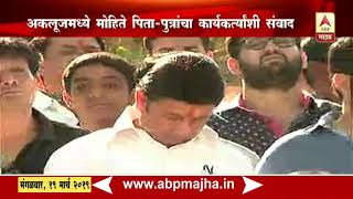 Akluj | Vijaysinh Mohite Patil Supporter\'s Uncut Speech Part 01