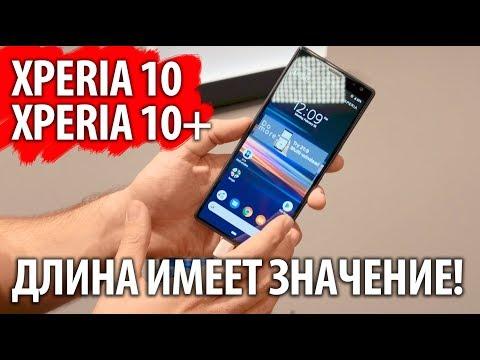 Sony Xperia 10 и 10+. Смартфоны с экраном 21:9