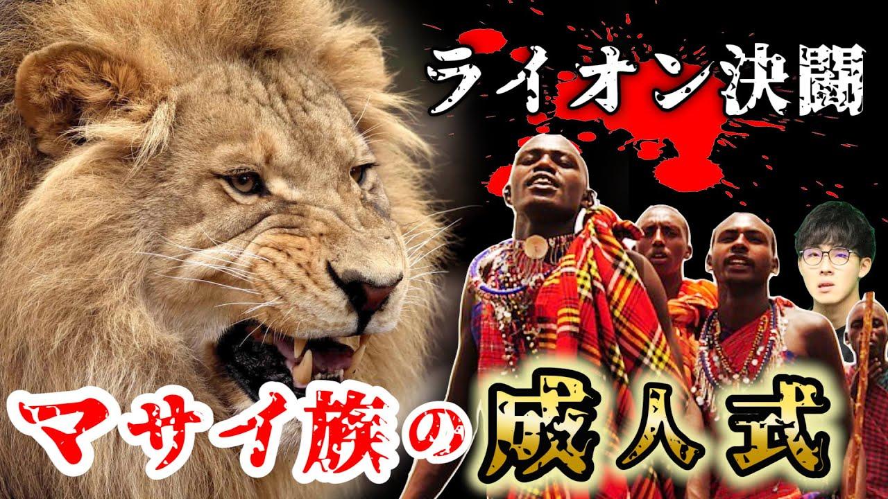 【奇習】マサイ族の危険すぎる成人式。求めるものは...「ライオンに勝て!」