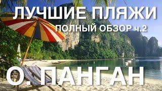 видео Отели Ко Пангана, Таиланд - рейтинг лучших отелей Ко Пангана, цены, фото, описание, отзывы